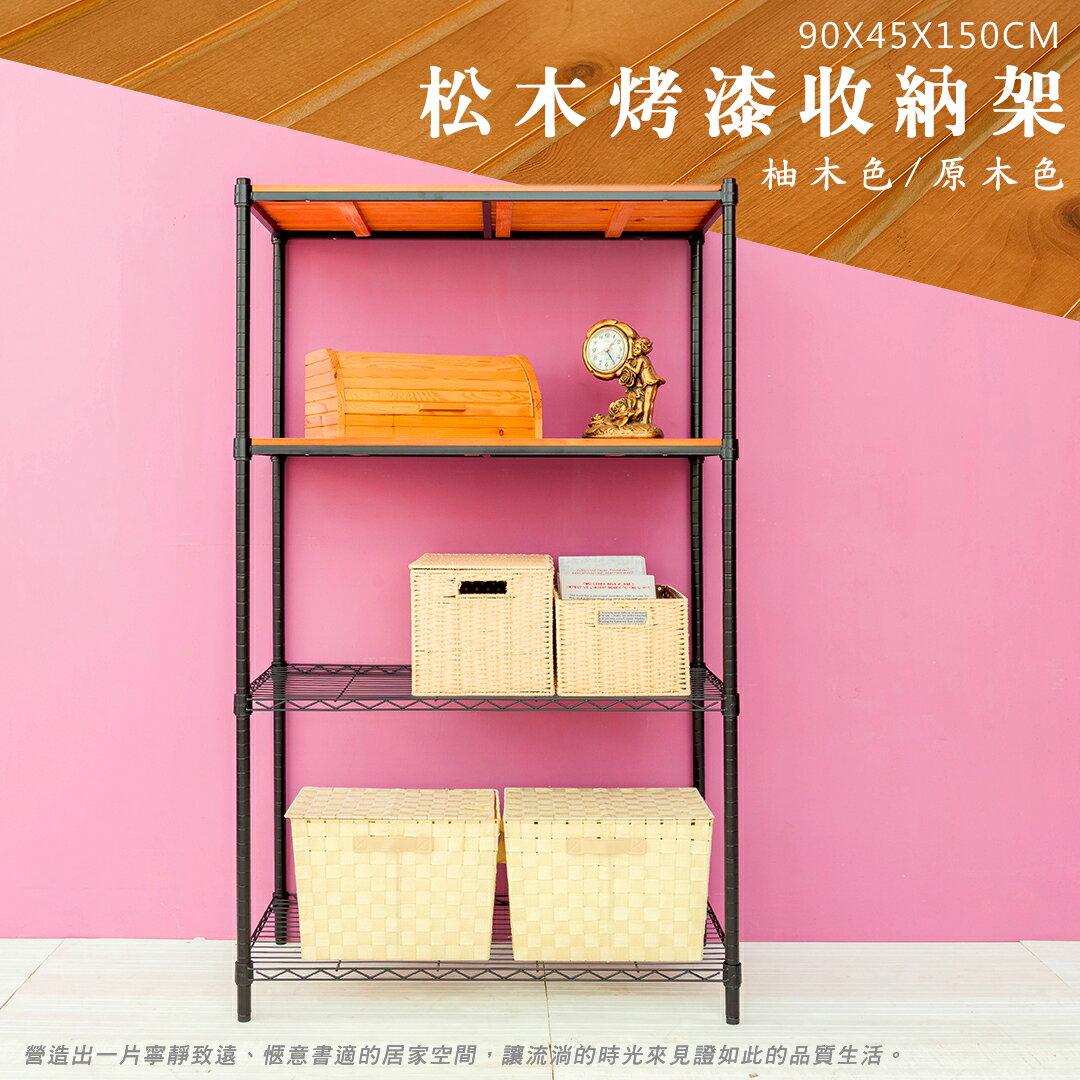 【dayneeds】松木 90x45x150公分 四層烤黑收納層架 展示架 倉庫架 實木層架