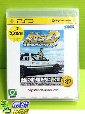 (刷卡價) PS3 頭文字 D Extreme Stage BEST 純日版
