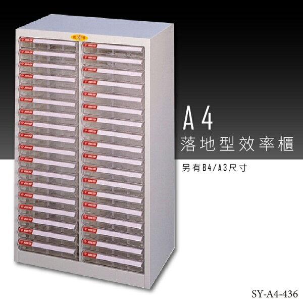 【台灣品牌嚴選】大富SY-A4-436A4落地型效率櫃組合櫃置物櫃多功能收納櫃