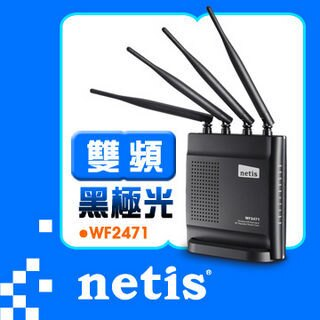 [nova成功3C]netis WF2471 雙頻黑極光無線寬頻路由器