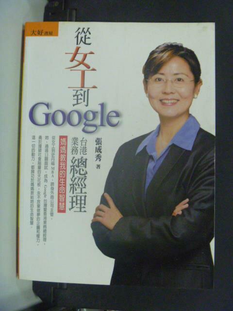 ~書寶 書T3/傳記_GTI~從女工到Google台港業務總經理_張成秀