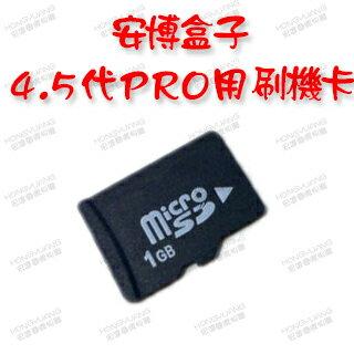 安博盒子 4.5代 PRO 刷機卡 免ROOT翻牆APK ~H00818~