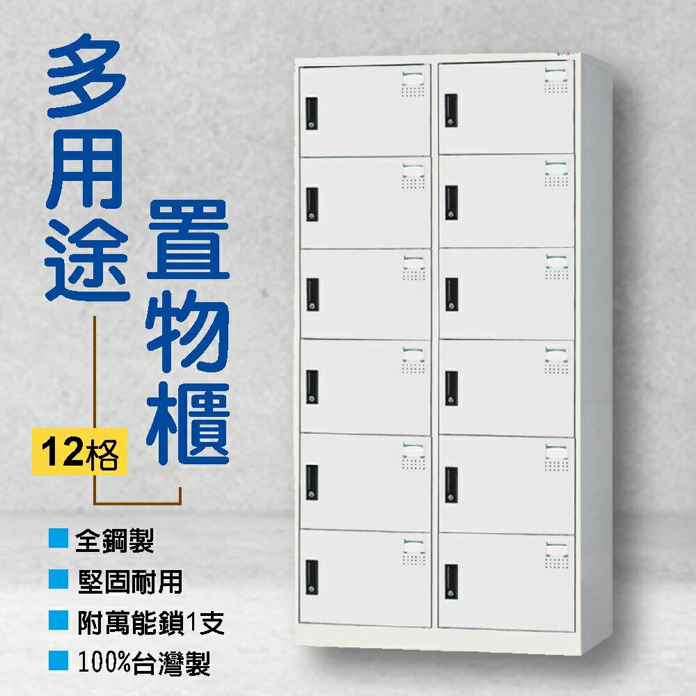 【 IS空間美學 】多用途鋼製置物衣櫃(12格) 3色可選 HDF-BL-2512