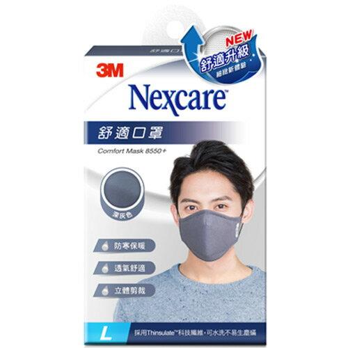 3M Nexcare 舒適口罩升級款 8550+ L 號男用 深灰色