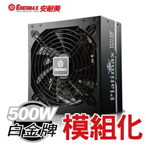 保銳白金電源 D.F500W EPF500AWT全模組