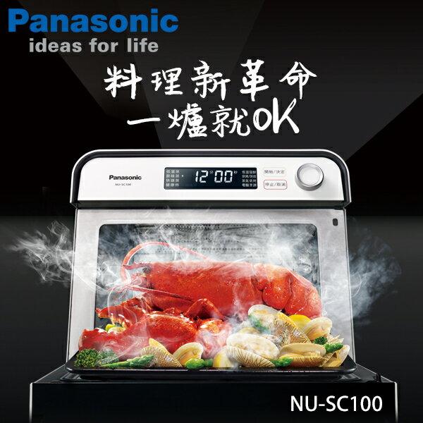 Panasonic國際牌 NU-SC100 蒸氣烘烤爐 ★贈食譜