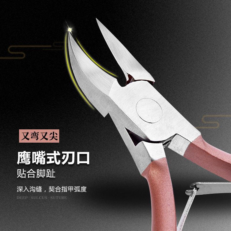 鷹嘴指甲鉗不銹鋼剪指甲刀腳趾甲剪修腳刀嵌甲剪死皮修剪美甲工具1入