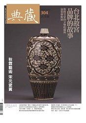 典藏-古美術1月2018第304期