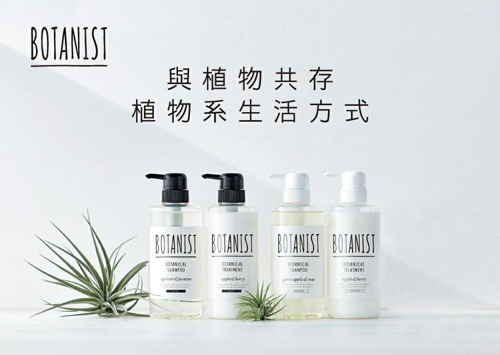 BOTANIST 植物性潤髮乳(頭皮滋潤型) 柑橘&麝香490g