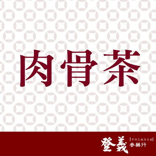 【登義漢方】肉骨茶藥膳包