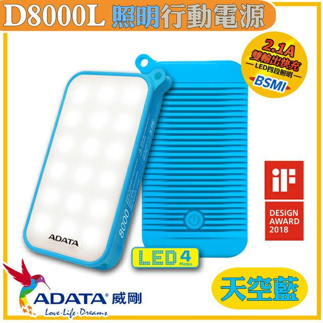 【ADATA 威剛】D8000L 照明行動電源 BSMI認證 (雙輸出 / LED四段照明) 1
