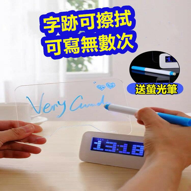 【宸豐】多功能螢光留言板電子鐘 時鐘 鬧鐘 壓克力留言板 4個USB孔