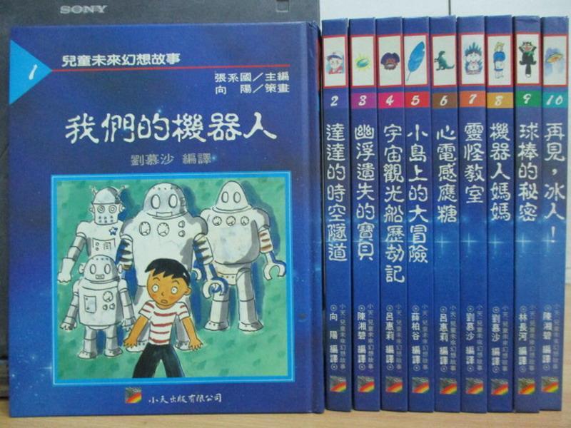 【書寶二手書T7/兒童文學_RGO】我們的機器人_達達的時空隧道等_共10本合售_張系國