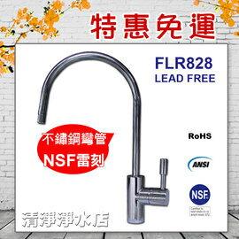 FLR828不銹鋼美式大彎陶瓷鵝頸龍頭,NSF認證,ANSI完全無鉛認證賣800元