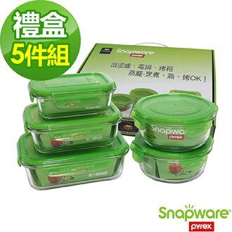 【美國康寧密扣Snapware】EcoPure五件組耐熱玻璃保鮮盒-5EPL1366