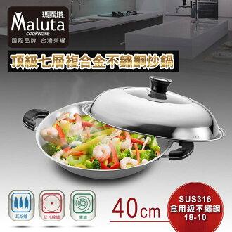 【Maluta瑪露塔】頂級七層不鏽鋼40CM雙耳炒鍋(007645)