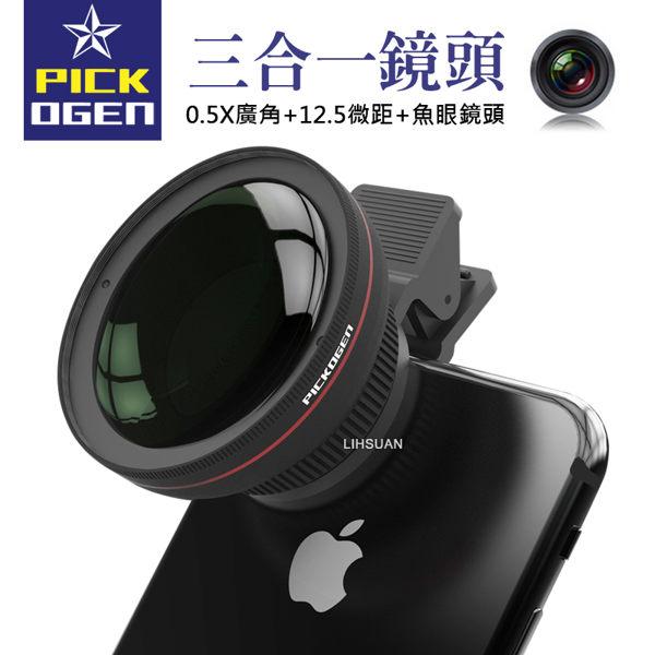 APP領券現折$100 PICKOGEN 4K 高清 廣角鏡頭 0.5X廣角 魚眼 微距 抗變形 自拍神器 手機 夾式