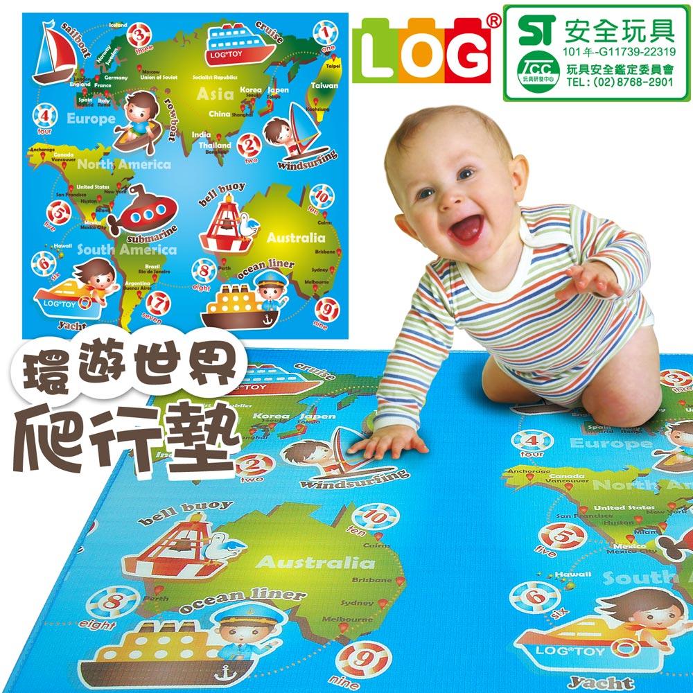 【LOG 樂格】環保幼兒遊戲爬行墊2CM -環遊世界(120x180cm) (買就送-樂格 玩具地墊潔菌液250ml,價值299)