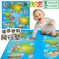 【LOG 樂格】環保幼兒遊戲爬行墊2CM -環遊世界(120x180cm) ~環保安全無毒