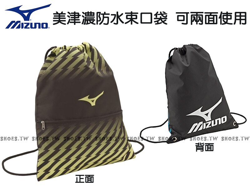Shoestw【33TM630345】MIZUNO 束口袋 黃黑條紋 大容量 拉鍊夾層 鞋袋