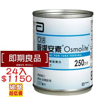 亚培管灌安素237ml 24入箱购/ 亚培/管罐安素/安素