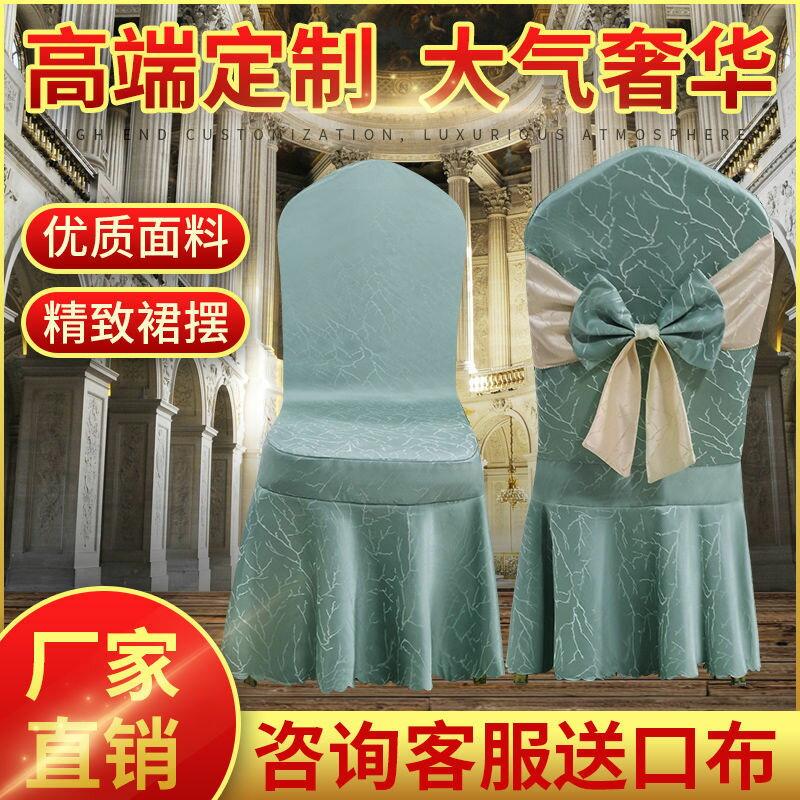 酒店餐廳餐桌餐椅飯店宴會通用座椅凳子椅子套罩專用婚慶椅套定做