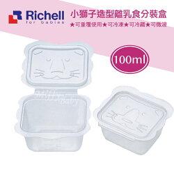 【Richell 利其爾】卡通型離乳食物分裝盒/離乳食保存容器(100ml/8入)-MiffyBaby