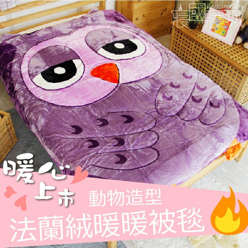 動物造型法蘭絨被毯-夜の貓頭鷹【細緻柔順、極暖、可當棉被使用 】#法蘭絨 #寢國寢城 0