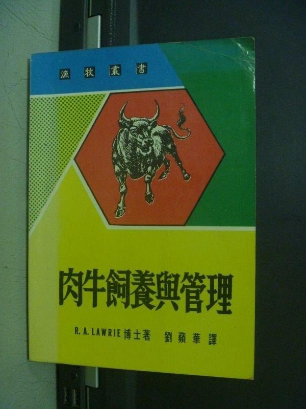 【書寶二手書T4/動植物_KQG】肉牛飼養與管理_RA.Lawrie