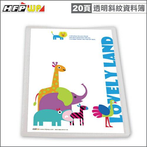 HFPWP 可換封面資料簿^(20頁^) 動物園透明斜紋 製 A20~D4~10環保 10