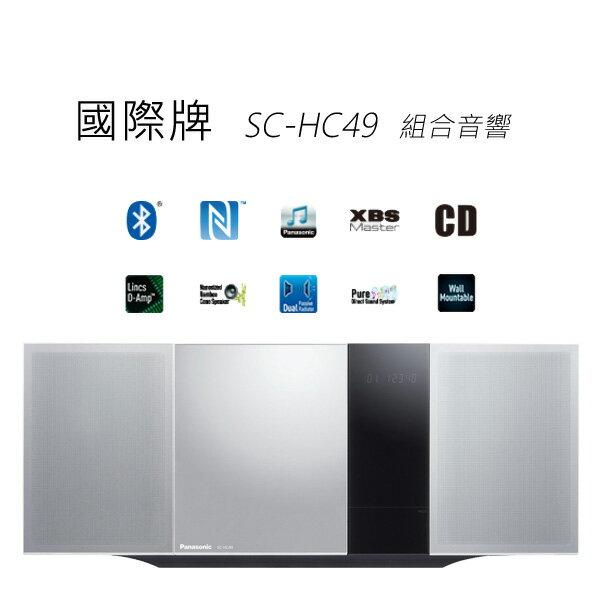 Panasonic 國際牌 SC-HC49 組合音響
