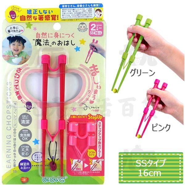 【九元生活百貨】魔法學習筷幼兒練習筷SPS塑鋼筷日本直送
