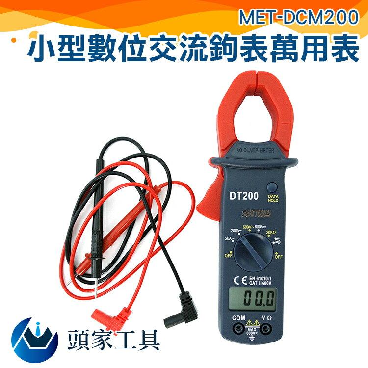 『頭家工具』小型三用鉤錶 交流電流 直流電壓 二極體通斷 MET-DCM200