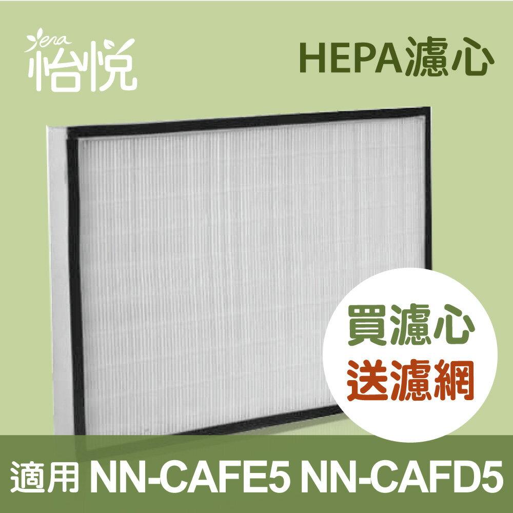 【怡悅HEPA濾心】適用於TOSHIBA 東芝空氣清淨機 NN-CAFE5/NN-CAFD5 送四組活性炭濾網