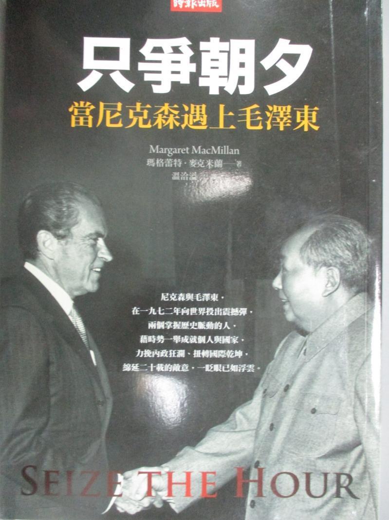 【書寶 書T4/政治_KSD】只爭朝夕-當尼克暈遇上毛澤東_瑪格蕾特.麥克米蘭