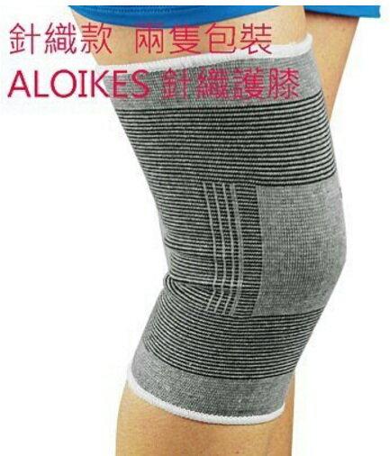 護膝 針織護膝 特價 (一雙) 健身護腕釣魚羽球網球肘桌球籃球可搭護膝護腰護踝