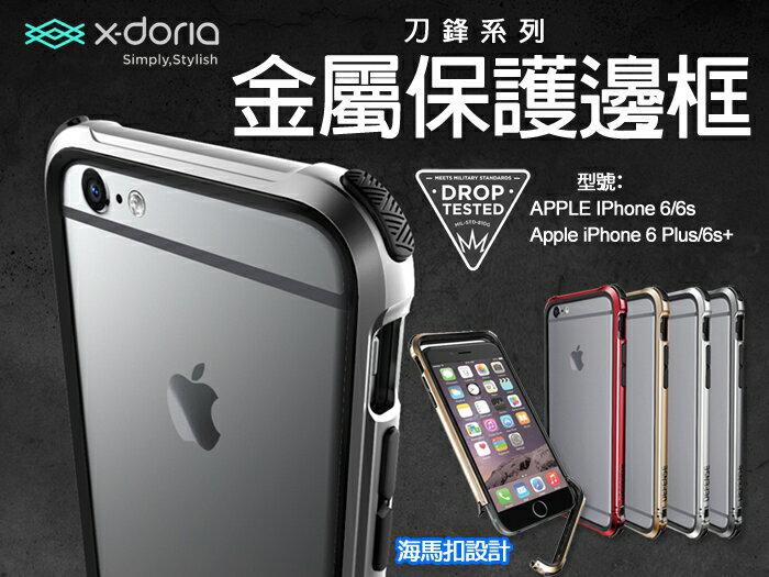 【X-doria】Defense Gear 刀鋒系列 4.7吋 iPhone 6/6S 金屬保護邊框/快拆/小海馬扣/手機框/保護框/防摔減震/TIS購物館