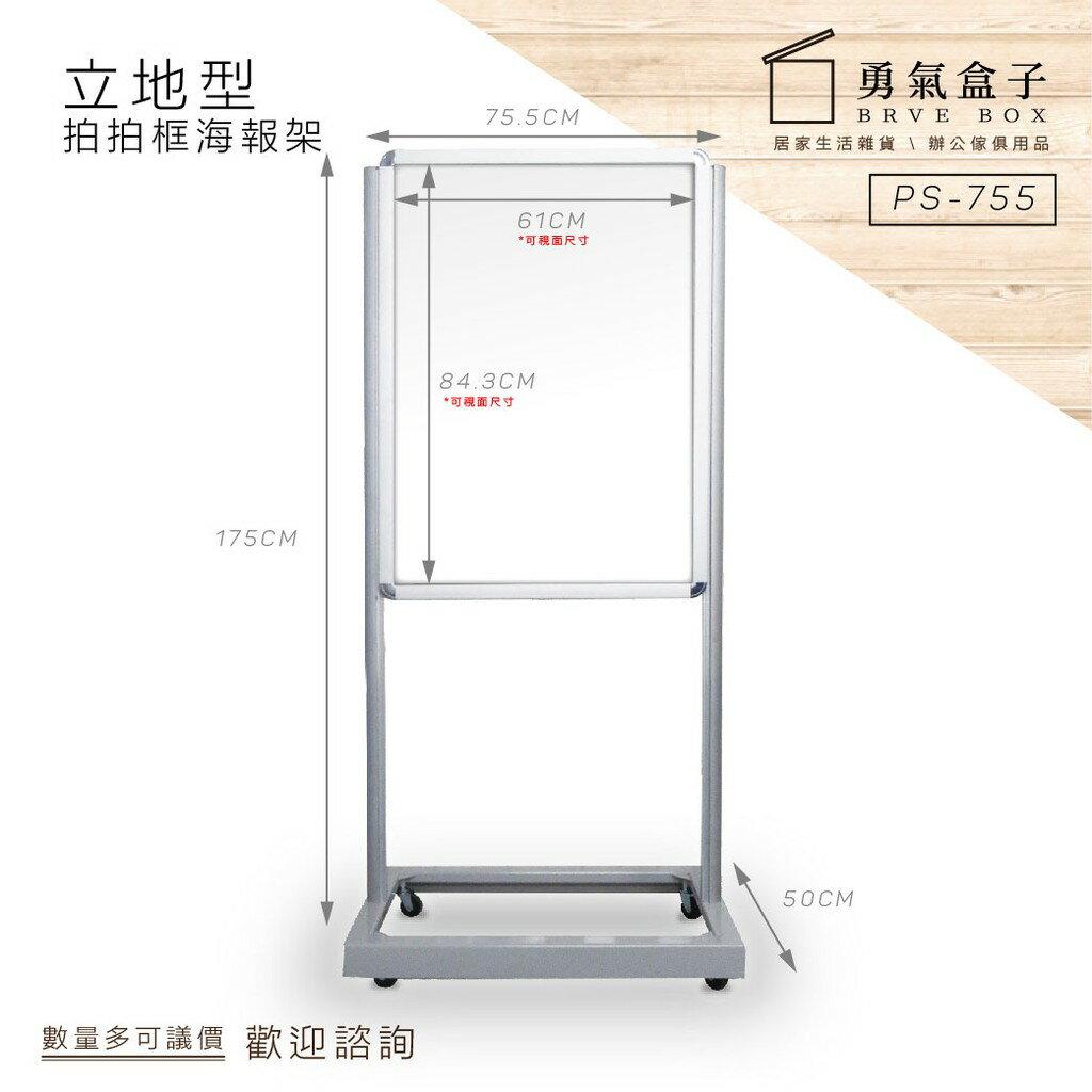 BRVEBOX主打商品立地型拍拍框海報架 PS-755 各式佈告牌 紅龍柱圍欄 壁掛展示架