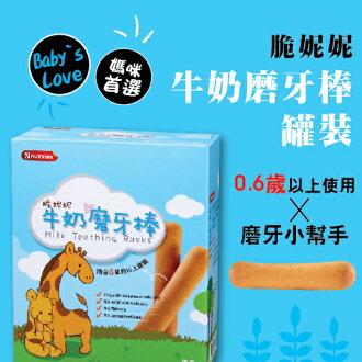 【點數下單送咖啡】nutrinini脆妮妮 - 牛奶磨牙棒 (盒裝)