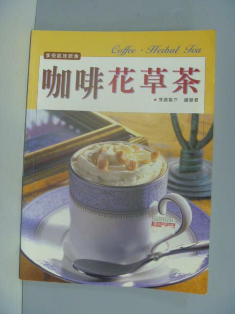 【書寶二手書T1/餐飲_ZDK】咖啡花草茶_謝蕙蒙