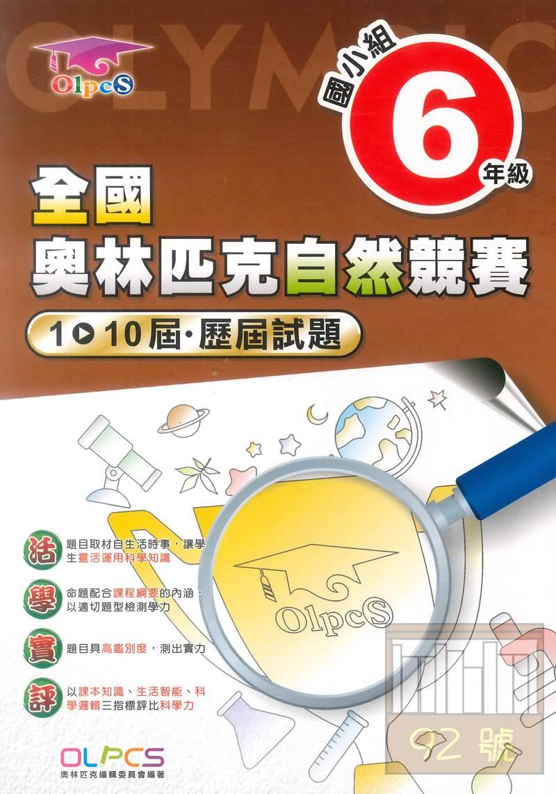 蔡坤龍國小奧林匹克自然競賽第1~10屆歷屆試題國小6年級