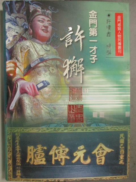 【書寶二手書T6/宗教_HPT】金門第一才子 : 許獬_金門縣文化