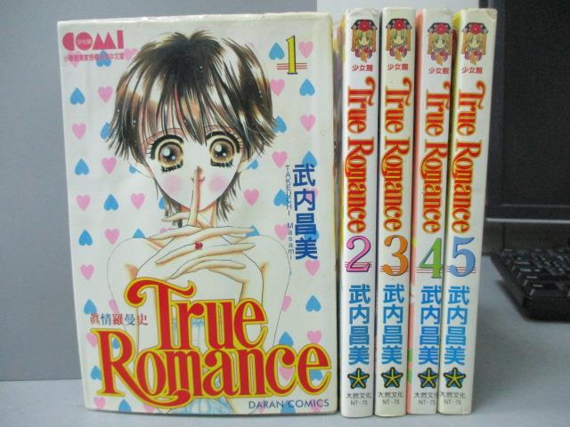 ~書寶 書T7/漫畫書_NOO~True Romance_1~5集合售_武內昌美