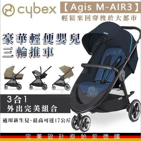 ✿蟲寶寶✿【德國Cybex】Agis M-Air 3 豪華輕便嬰兒三輪推車(藍)/輕鬆單手調整背靠傾斜段位