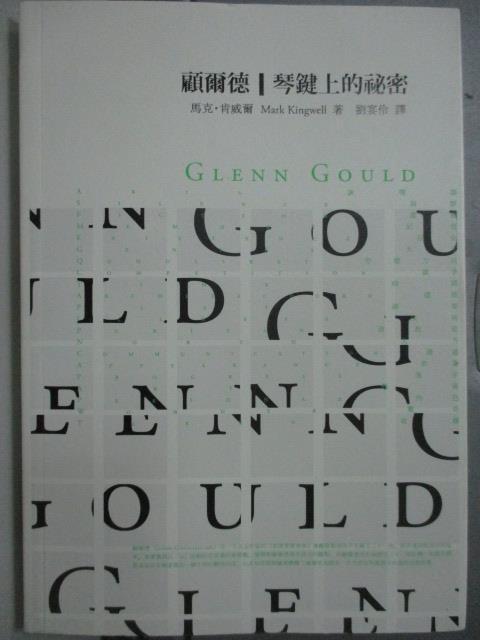 【書寶二手書T8/傳記_ORS】顧爾德:琴鍵上的秘密Glenn Gould_馬克.肯威爾,劉宴伶