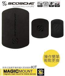 權世界@汽車用品 美國SCOSCHE 黏貼式 磁鐵吸附式手機用 貼片/鐵片組合包 7SH6MT0006