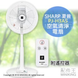 【配件王】日本代購 SHARP 夏普 PJ-H3AS 空氣清淨電風扇 電扇 2018新款 除臭 5坪 遙控定時