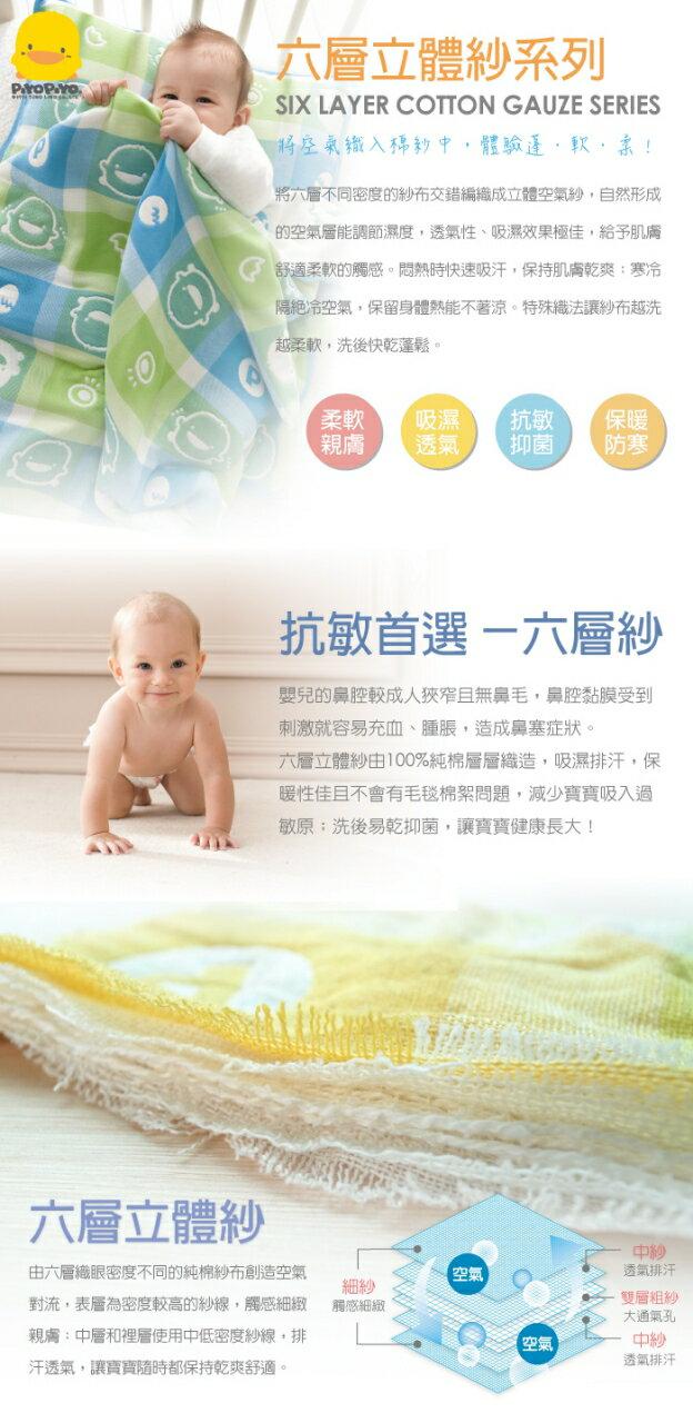 『121婦嬰用品館』黃色小鴨 六層立體紗-口水揹帶套 4