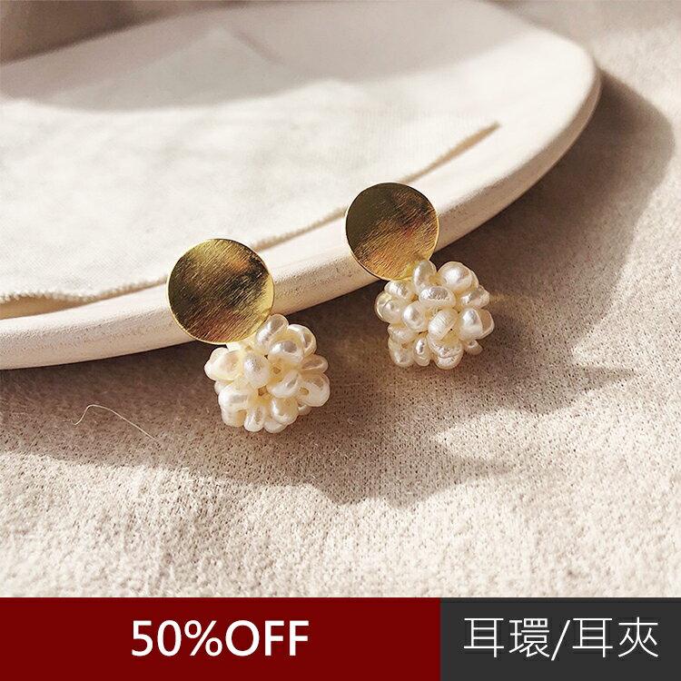 韓國手工製 天然珍珠耳環(含耳夾) 925銀針 現貨+預購 更多限時優惠請查看 促銷專區 SUPER SHE