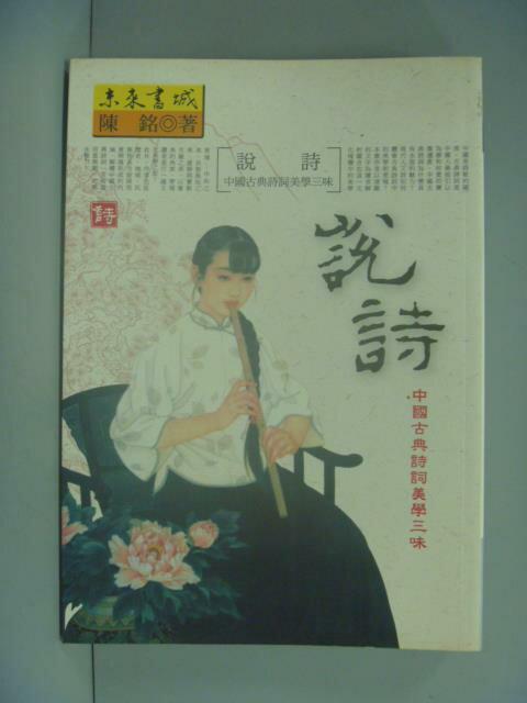 ~書寶 書T2/文學_GMC~說詩:中國古典詩詞美學三味_陳銘